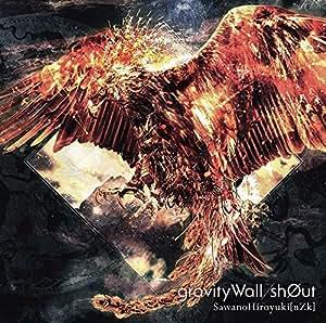 gravityWall/sh0ut(初回生産限定盤)(DVD付)