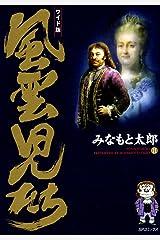 風雲児たち 11巻 (SPコミックス) Kindle版