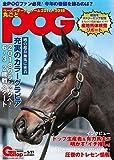丸ごとPOG2017~2018 (週刊Gallop臨時増刊)