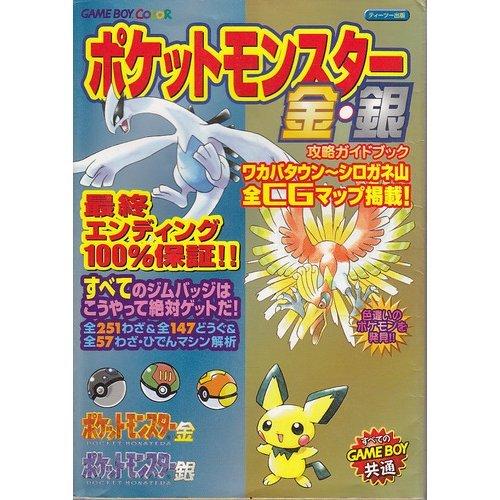 ポケットモンスター金・銀攻略ガイドブック