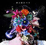 【Amazon.co.jp限定】Human Dignity 【通常盤】(オリジナル・アナザージャケット付き)