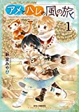 アメとハレの風の旅(1)【特典ペーパー付き】 (RYU COMICS)