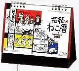 卓上カレンダー 招福ねこ暦 2018年カレンダー