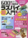 600円で始めるラズパイ超入門(日経BPパ ソコンベストムック) (日経BPパソコンベストムック)