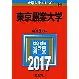 東京農業大学 (2017年版大学入試シリーズ)