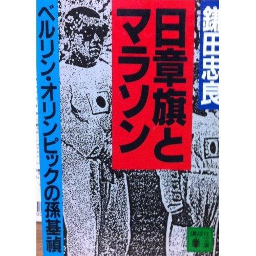 日章旗とマラソン—ベルリン・オリンピックの孫基禎 (講談社文庫)
