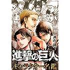 進撃の巨人 キャラクター名鑑 (週刊少年マガジンコミックス)