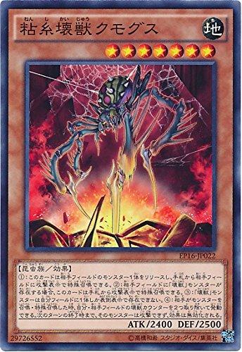遊戯王 粘糸壊獣クモグス EP16-JP022 ノーマル