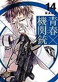 青春×機関銃 14巻 (デジタル版Gファンタジーコミックス)