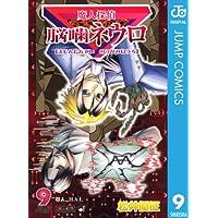 魔人探偵脳噛ネウロ モノクロ版 9 (ジャンプコミックスDIGITAL)