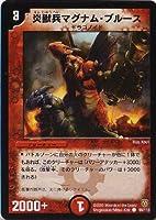デュエルマスターズ 闘魂編 炎獣兵マグナム・ブルース C DM06-099
