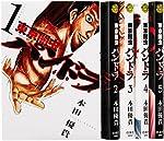 東京闇虫 -2nd scenario-パンドラ コミック 1-5巻セット (ジェッツコミックス)