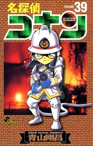 名探偵コナン(39) (少年サンデーコミックス)