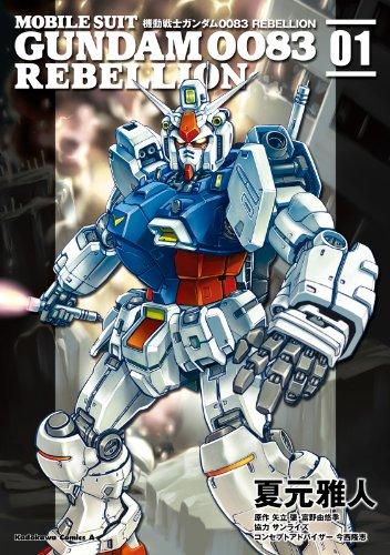 機動戦士ガンダム0083 REBELLION(1) (角川コミックス・エース)の詳細を見る