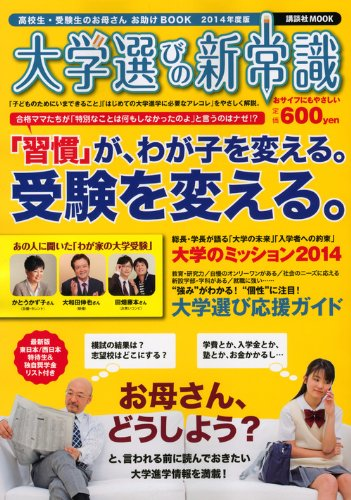 大学選びの新常識 2014年度版 (講談社MOOK)