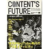 CONTENT'S FUTURE ポストYouTube時代のクリエイティビティ (NT2X)