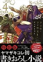 フラウ・ファウスト 小説付き特装版 第04巻