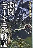 激闘ニューギニア戦記―一将校の見た地獄の戦場 (光人社NF文庫)