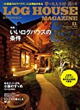 LOG HOUSE MAGAZINE 2017年 11 月号 [雑誌]