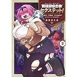 異種族巨少女セクステット! 2 (マッグガーデンコミック Beat'sシリーズ)