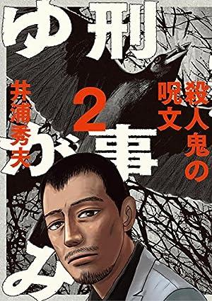 刑事ゆがみ(2) (ビッグコミックス)