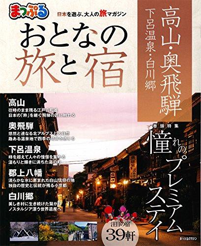 まっぷる おとなの旅と宿 高山・奥飛騨 下呂温泉・白川郷 (マップルマガジン)