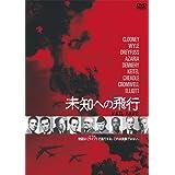 FAIL SAFE 未知への飛行 [DVD]