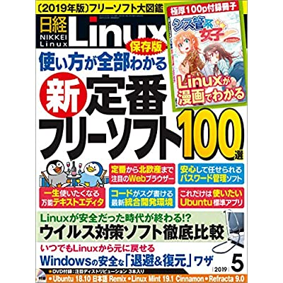 日経Linux(リナックス) 2019年5月号 [雑誌]