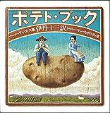 ポテト・ブック (1976年)
