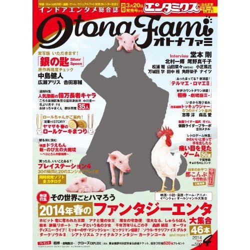 オトナファミ 2014年 4月号 [雑誌]