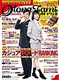オトナファミ 2013年 05月号 [雑誌]