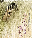 恋人たちは濡れた [Blu-ray]