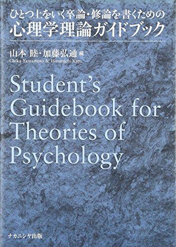 ひとつ上をいく卒論・修論を書くための心理学理論ガイドブックの詳細を見る