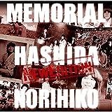 メモリアル-NEW EDITION-