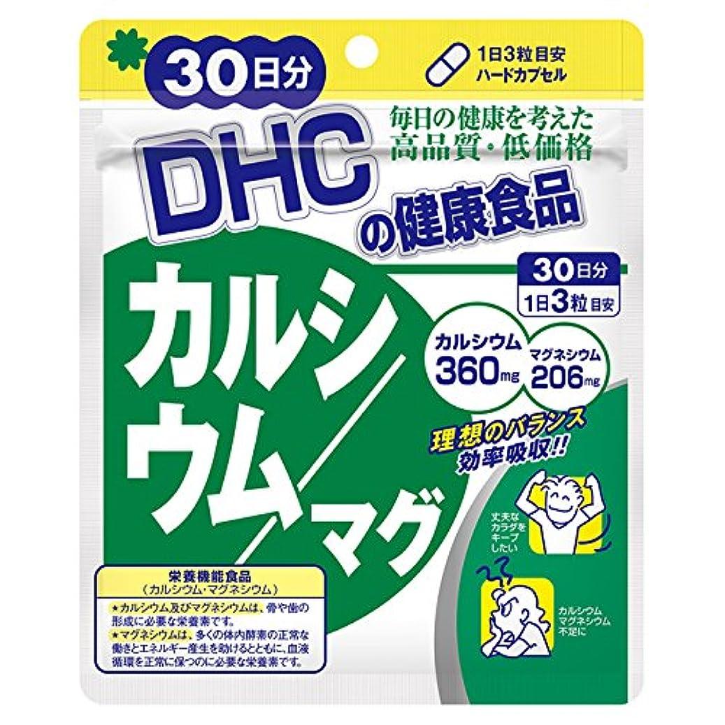 意志ただオーブンDHC カルシウム/マグ 30日分