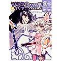 Fate/kaleid liner プリズマ)しろほし)イリヤ ツヴァイ! (5) (カドカワコミックスAエース)
