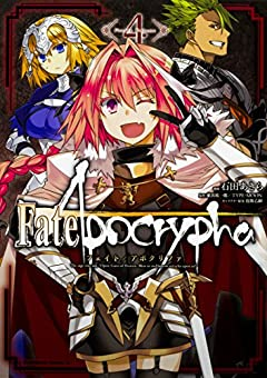 Fate/Apocryphaの最新刊
