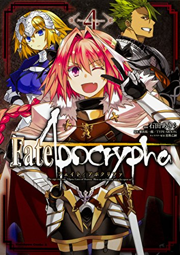 Fate/Apocrypha (4) (角川コミックス・エース)の詳細を見る