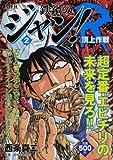 鉄鍋のジャン!R 2 (MFコミックス)