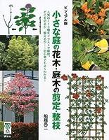 ビジュアル版 小さな庭の花木・庭木の剪定・整枝 (今日から使えるシリーズ(実用))