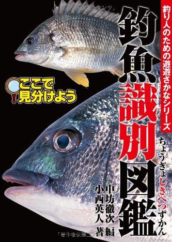 釣魚識別図鑑-ここで見分けよう (釣り人のための遊遊さかなシリーズ)の詳細を見る
