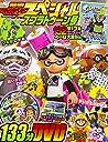 別冊てれびげーむマガジン スペシャル スプラトゥーン号 (エンターブレインムック)