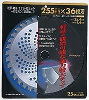 GSチップソー特大チップ付 255mm×36P 210425