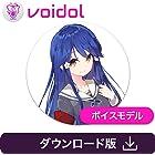 華園ことね(CV:田村響華) Voidol用ボイスモデル ダウンロード版