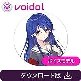 華園ことね(CV:田村響華) Voidol用ボイスモデル|ダウンロード版