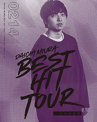 【メーカー特典あり】DAICHI MIURA BEST HIT TOUR in 日本武道館(Blu-ray Disc)(スマプラ対応)(オリジナルポスター(B3サイズ)付)(2/14(水)公演)