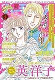 ハーモニィRomance 2019年4月号 [雑誌] (ハーモニィコミックス)