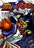 機動戦士クロスボーン・ガンダム DUST (2) (角川コミックス・エース)