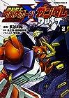 機動戦士クロスボーン・ガンダム DUST 第2巻
