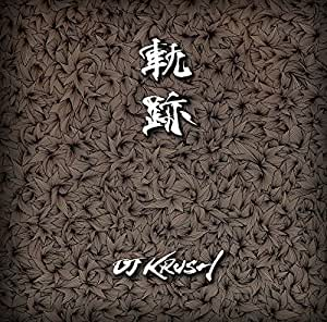 軌跡 (2CD生産限定盤)